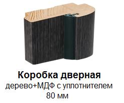 Dv_korobka_Sakson.png