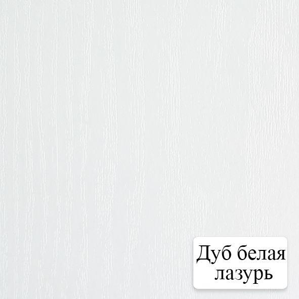 Дуб белая лазурь