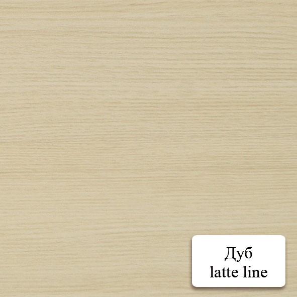 Дуб Latte Line