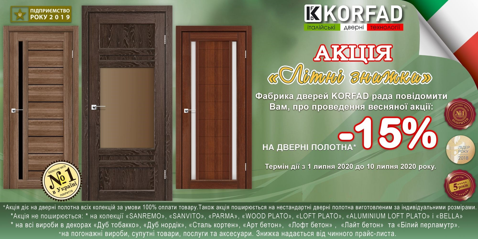 - 15% знижка на дверні полотна*