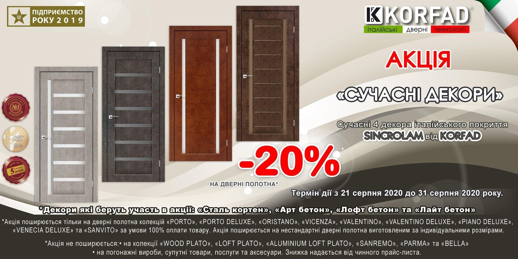 Акция Корфад -20 %