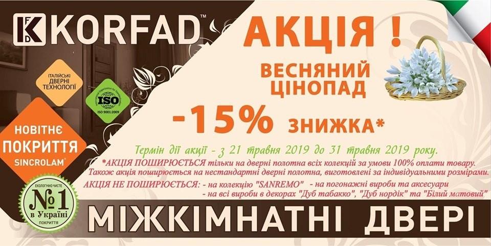 АКЦИЯ Корфад -15%