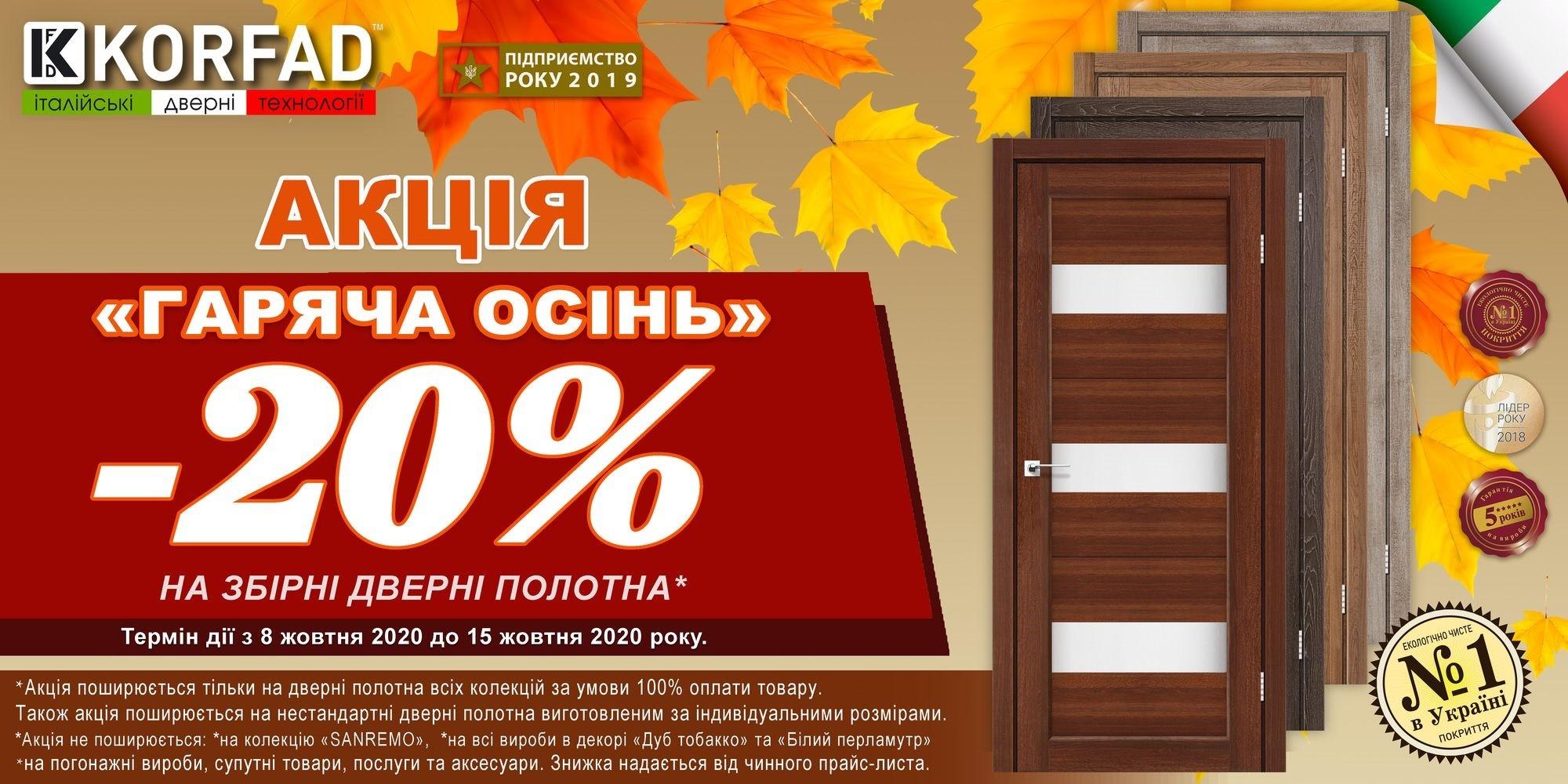 - 20% знижка на дверні полотна*