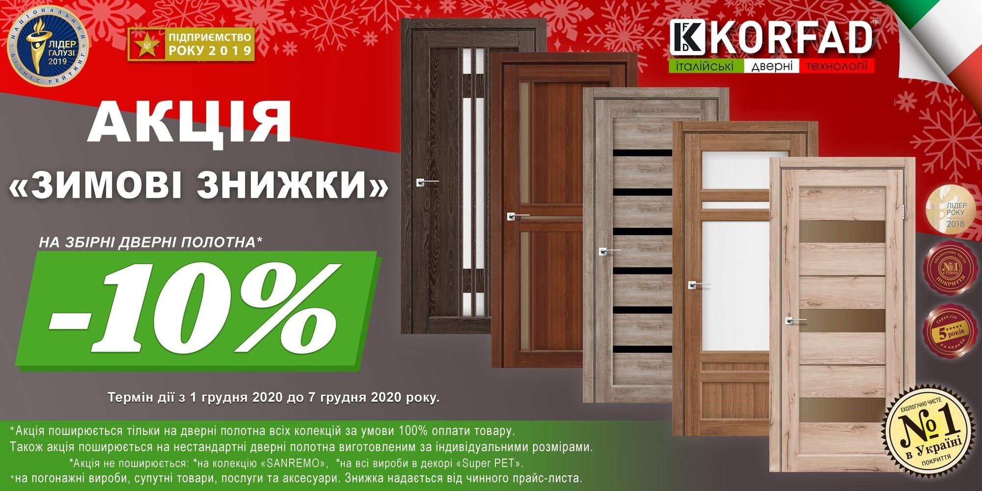- 10% знижка на дверні полотна*