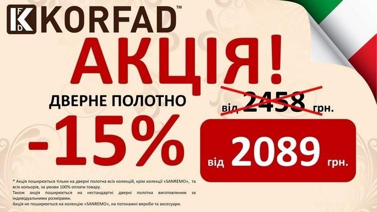 До -15% Зимняя Акция