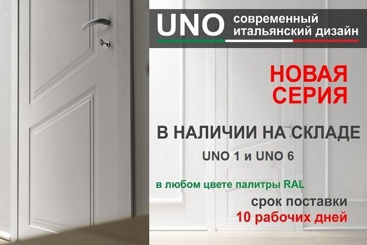 Межкомнатные двери UNO